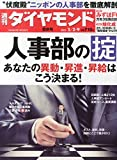 週刊ダイヤモンド 5/2・9合併号 [雑誌]