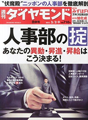 週刊ダイヤモンド 5/2・9合併号 [雑誌]の詳細を見る