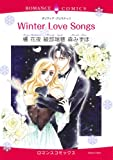 Winter Love Songs (エメラルドコミックス ロマンスコミックス)