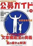公募ガイド 2011年 09月号 [雑誌] 画像