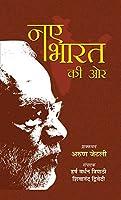 Naye Bharat Ki Ore [Hardcover] Harsh Vardhan Tripathi; Shiwanand Dwivedi