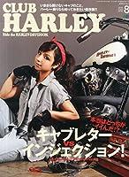 CLUB HARLEY(クラブハーレー) 2015年 08 月号
