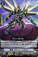 ヴァンガード The Heroic Evolution 獣神 グランツ・ドラゴン(RR) V-EB07/015 | ヒロイック エボリューション ダブルレア ノヴァグラップラー バトロイド