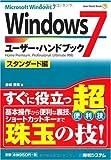Windows7ユーザー・ハンドブック スタンダード編―Home Premium.Professional.Ultimate対応 (User Hand Book 1)