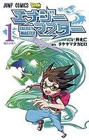 エナジーマスター 1 (ジャンプコミックス)