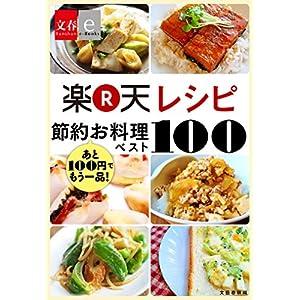 あと100円でもう一品!楽天レシピ節約お料理ベスト100
