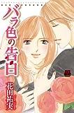 バラ色の告白 (MIU 恋愛MAX COMICS)