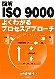 図解ISO9000 よくわかるプロセスアプローチ