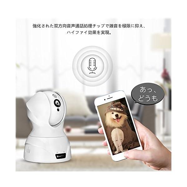 ネットワークカメラ YATWIN WIFI 防...の紹介画像5