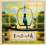 ギンガムチェックの小鳥(DVD付) 画像
