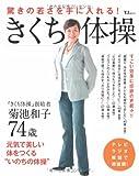 きくち体操 (TJ MOOK)