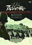アルジェの戦い[DVD]