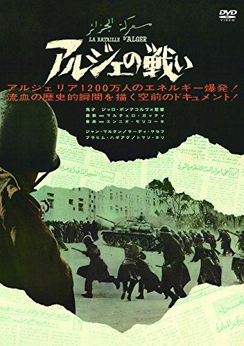 アルジェの戦い [DVD]