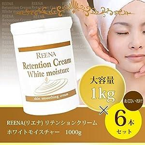 お買い得!! REENA(リエナ) リテンションクリームホワイトモイスチャー 1000g 6個セット