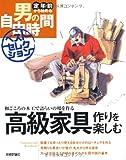 高級家具作りを楽しむ (定年前から始める男の自由時間ベストセレクション)