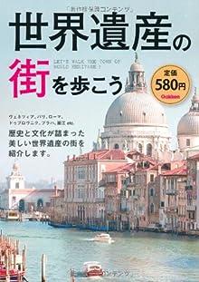 世界遺産の街を歩こう―ヴェネツィア、パリ、ローマ、ドゥブロヴニク、プラハ