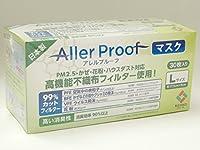 【花粉症・アレルギー対策】PM2.5対応「アレルプルーフ マスク Lサイズ」30枚入(個包装) (#7710219) 日本製 花粉 黄砂 インフルエンザ対策