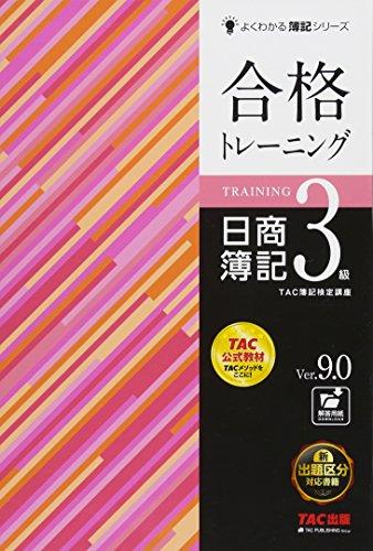合格トレーニング 日商簿記3級 Ver.9.0 (よくわかる簿記シリーズ)の詳細を見る
