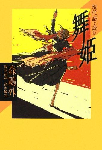 現代語で読む 舞姫 (現代語で読む名作シリーズ)