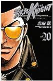 荒くれKNIGHT 20 (少年チャンピオン・コミックス)
