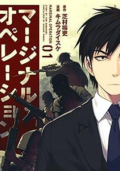 [芝村裕吏, キムラダイスケ]のマージナル・オペレーション(1) (アフタヌーンコミックス)