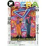 OPERA Vol.63 (EDGE COMIX)