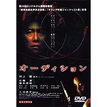 オーディション [DVD]