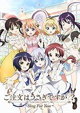 新作OVA「ご注文はうさぎですか?? ~Sing For You~」予約受付中