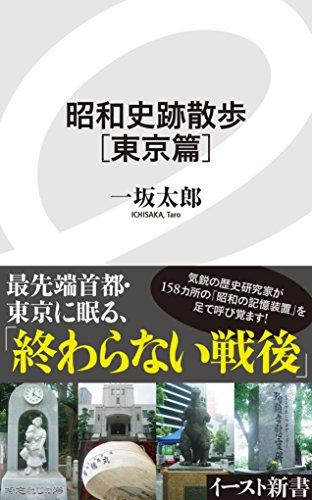 昭和史跡散歩[東京篇] (イースト新書)
