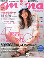 mina (ミーナ) 2013年 09月号 [雑誌]