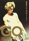GO [DVD] 画像