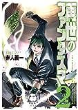 再世のファンタズマ 2巻 (デジタル版ガンガンコミックス)