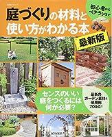 庭づくりの材料と使い方がわかる本 最新版 (生活シリーズ)