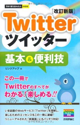 今すぐ使えるかんたんmini Twitterツイッター基本&便利技 [改訂新版]の詳細を見る
