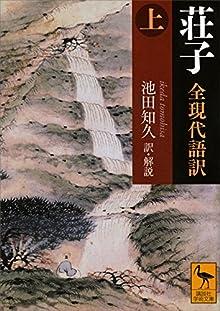荘子 全現代語訳(上) (講談社学術文庫)