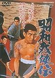 昭和残侠伝 [DVD]
