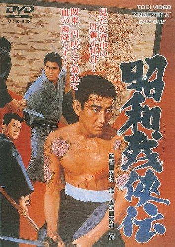 昭和残侠伝のイメージ画像
