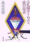 三毛猫ホームズと愛の花束 (角川文庫)
