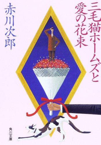 三毛猫ホームズと愛の花束 (角川文庫)の詳細を見る