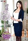 初撮り人妻ドキュメント 三井麗子 センタービレッジ [DVD]
