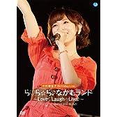 【通常版・DVD】中村繪里子 Birthday Live ら・ら☆ら♪なかむランド~Love・Laugh☆Live♪~
