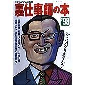 裏仕事師の本 '98 (三才ムック VOL. 50)