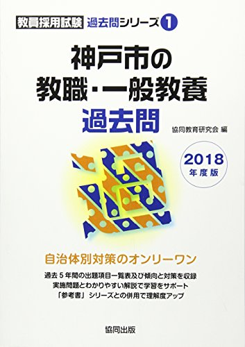 神戸市の教職・一般教養の過去問 2018年度版 (教員採用試験過去問シリーズ)