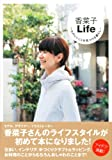 香菜子Life ~たのしいことを見つける暮らし~ (美人開花シリーズ) 画像