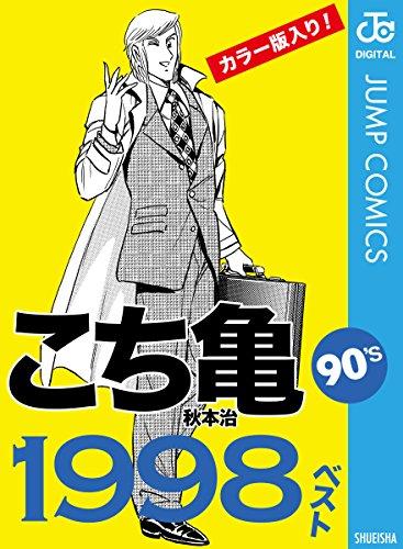 こち亀90's 1998ベスト (ジャンプコミックスDIGITAL)