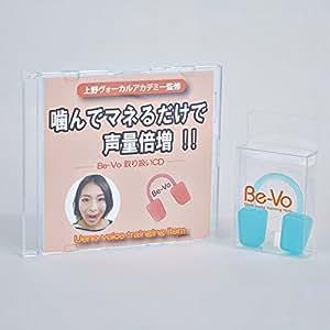 ボイストレーニング器具Be-Vo【ビーボ】+取扱い説明CD2点セット (ブルー)