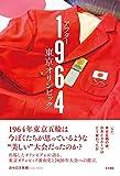 アフター1964東京オリンピック