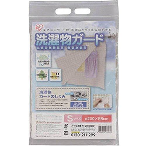 アイリスオーヤマ 物干し 洗濯物ガード Sサイズ 約200×98cm SMG-2010