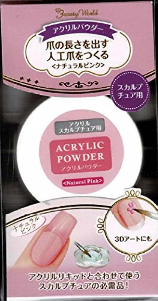 凝縮する採用する富豪Beauty World アクリルスカルプチュア アクリルパウダー ナチュラルピンク