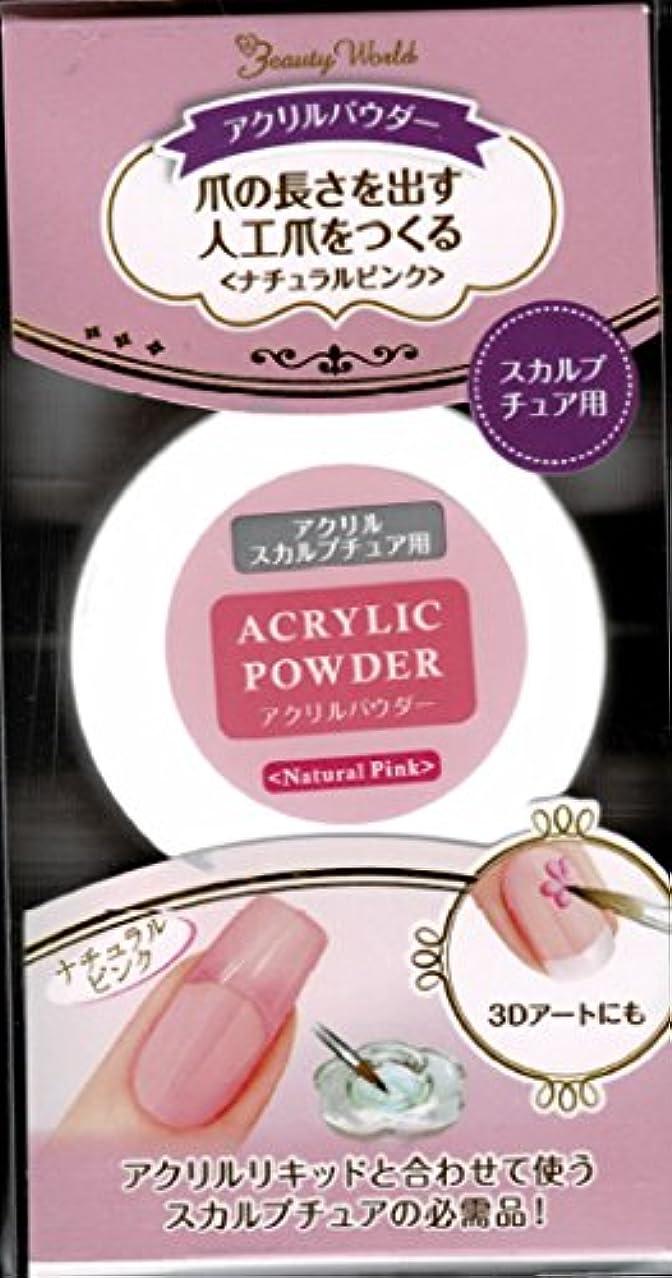 Beauty World アクリルスカルプチュア アクリルパウダー ナチュラルピンク